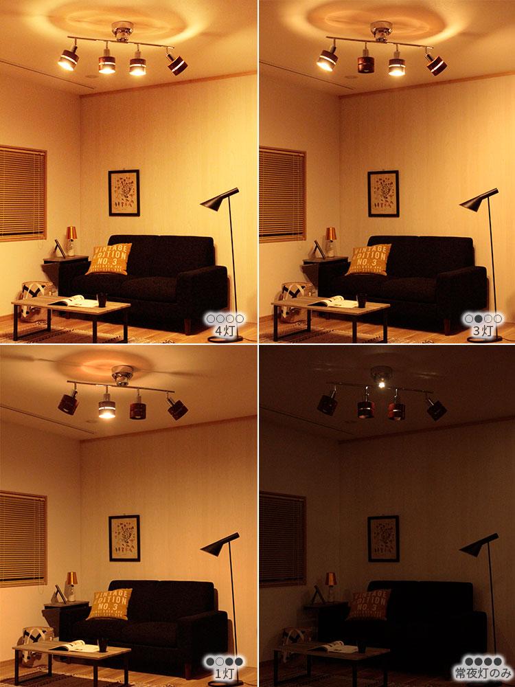 リモコンで点灯切り替えが可能です。4灯→3灯→1灯→消灯