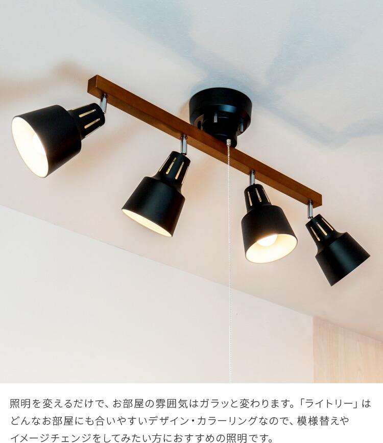 シーリングライト 4灯 ライトリー プルスイッチ付