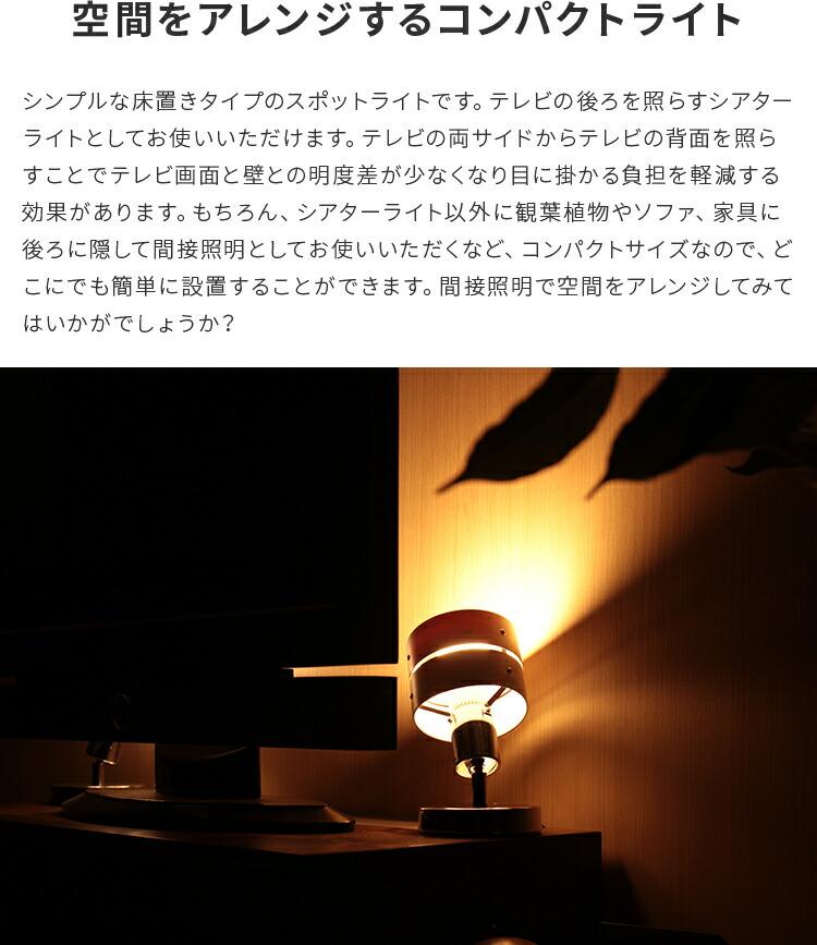 【選べる4カラー】照明 LED電球対応 シアターライティング 1灯 フロアスタンド レダ |フロアライト 間接照明 照明器具 テレビ台 スタンドライト おしゃれ シンプル 寝室 ベッドサイド リビング用 居間用 フロアランプ 電気 テーブルライト 壁掛け