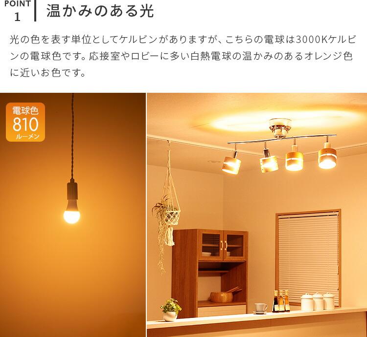 E26 電球色 昼白色 850lm led電球 led 一般電球 口金 電球 60W相当 26mm