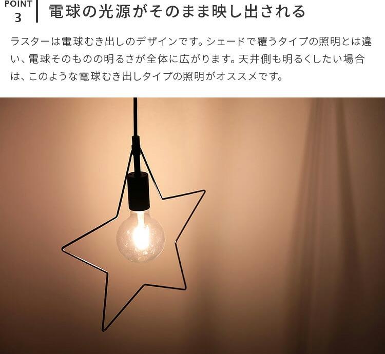 ペンダントライト 1灯 ラスター