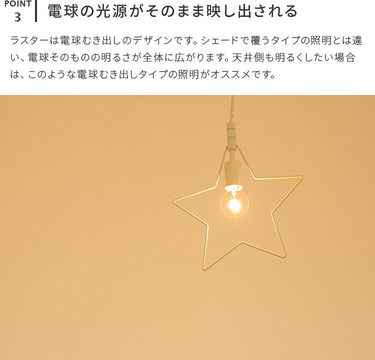 ペンダントライト 1灯 ラスターS