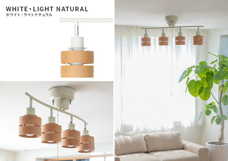 シーリングライト 4灯 LED対応 スポットライト レダ 天井照明 照明器具 6畳 和室 和風 北欧 寝室 リビング用 居間用 ダイニング用 食卓用 シーリング 木枠 電気 おしゃれ ペンダントライト 間接照明 子供部屋 テレワーク
