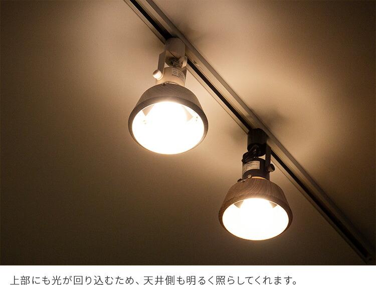 スポットライト 1灯 コティダクト