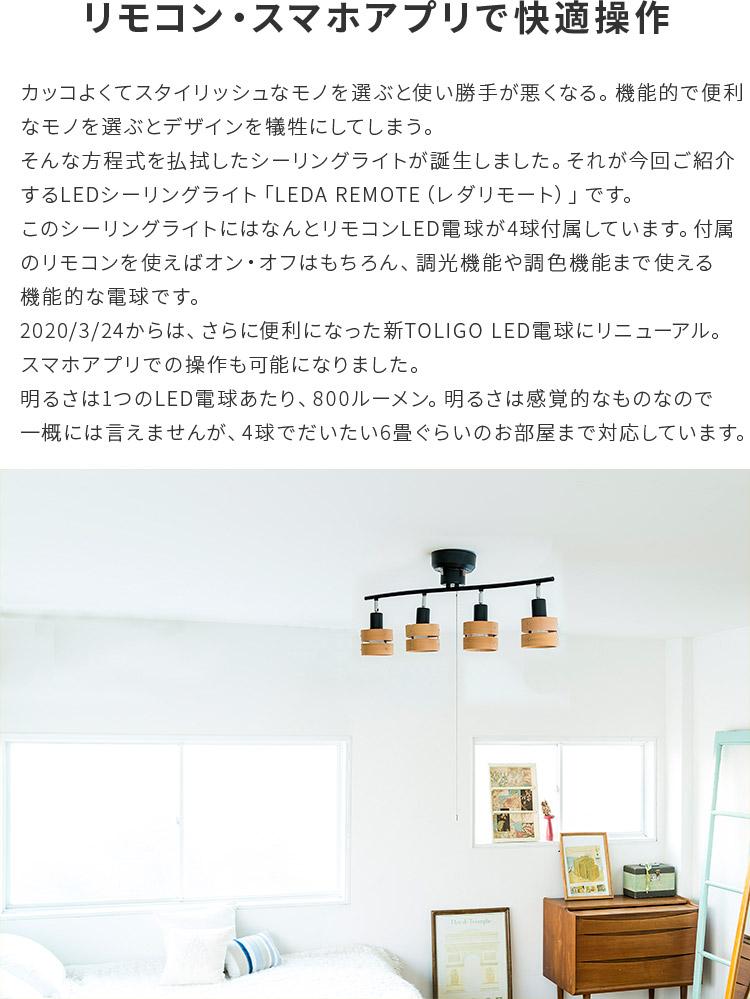 シーリングライト リモコン付き 4灯 レダリモート[Leda Remote]| スマホ操作対応 照明器具 スポットライト 天井照明 間接照明 おしゃれ ダイニング用 食卓用 リビング用 居間用 寝室 6畳 8畳 ライト TOLIGO LED電球付 調光調