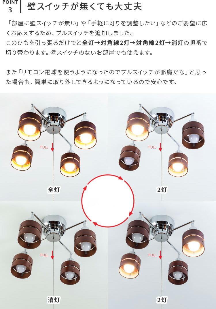 シーリングライトスポットライト4灯レダカイ