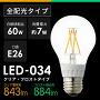 60W相当 LED-034