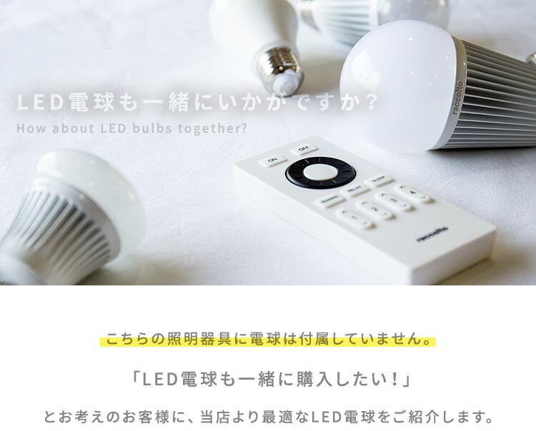 電球グレードアップ E26 1 PB&ラコルト