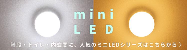 小型 LEDシーリング mini LED