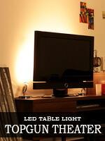LEDテーブルライト トップガンシアター[TOPGUN THEATRE]