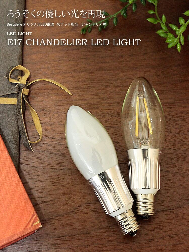 Beaubelle(ボーベル) オリジナル BELLED(ベルド) LED電球 LED-036
