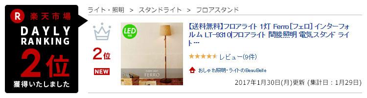 フロアライト 。 インターフォルム LT-9310 (フェロ) スタンドライト 照明 送料無料! FERRO