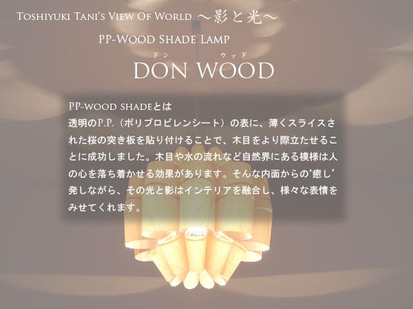 照明作家 谷俊幸 ペンダントライト 1灯 DON WOOD