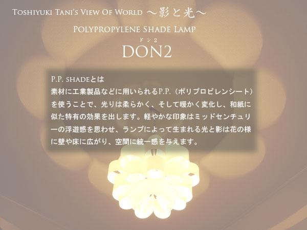 照明作家 谷俊幸 ペンダントライト 1灯 DON 2