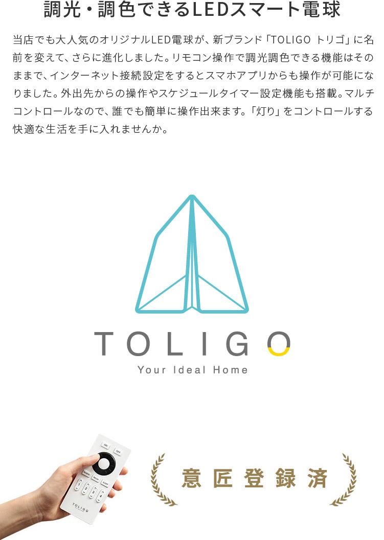 TOLIGO トリゴ 調光調色LED電球