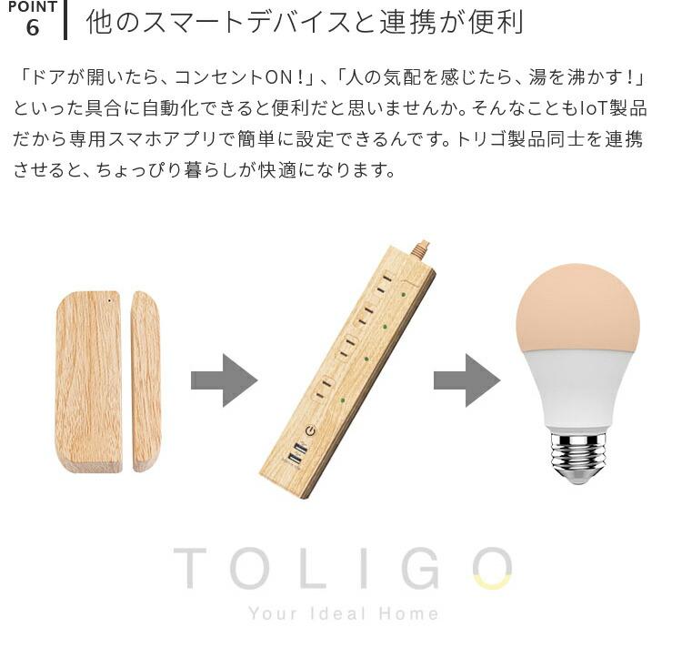 TOLIGO トリゴ コンセント 4口