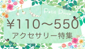 安い!可愛い!100円~500円アクセサリー
