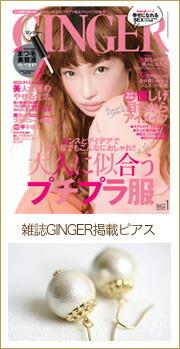 雑誌GINGER掲載ピアス
