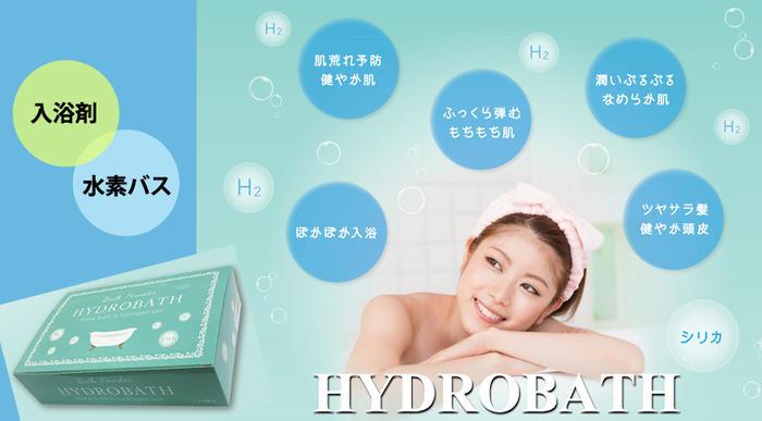 ご家庭で水素バス!(H2)の優れた抗酸化作用ハイドロバス入浴剤