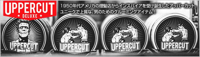 UPPERCUT(アッパーカット)