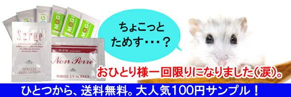 100円 サンプル 送料無料