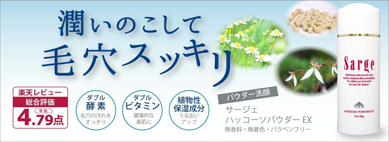 毛穴 酵素 洗顔 パウダー 保湿 潤い 植物性 ビタミン