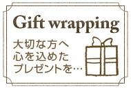 プレゼント包装はじめました