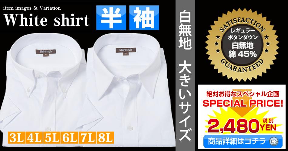 〔ysh-5007〕【BIG】半袖白ドビーBIGサイズ