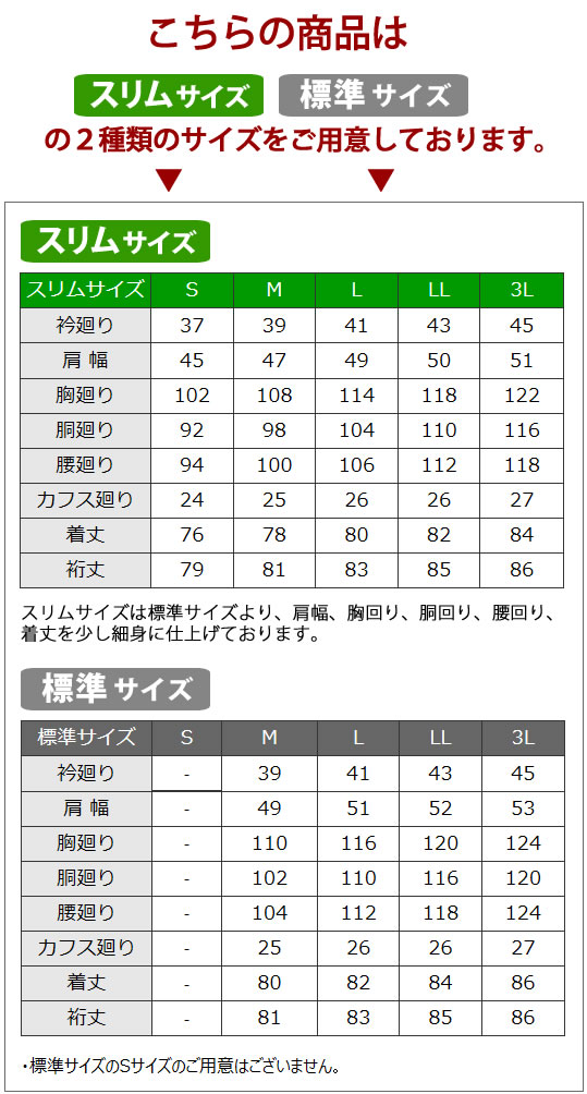 〔400w〕N長袖_スリム&標準_S-3L