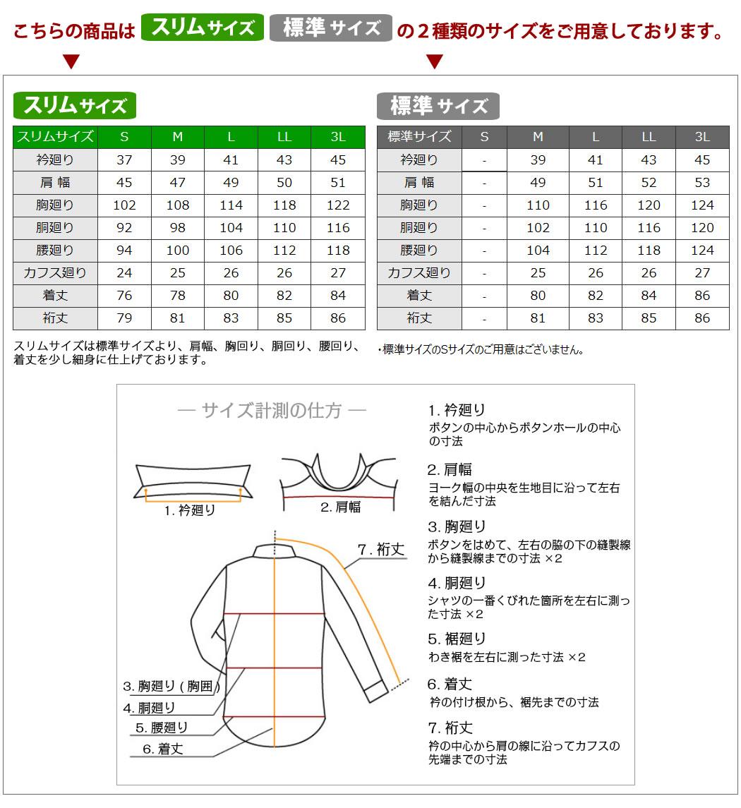 〔750w〕N長袖_スリム&標準_S-3L
