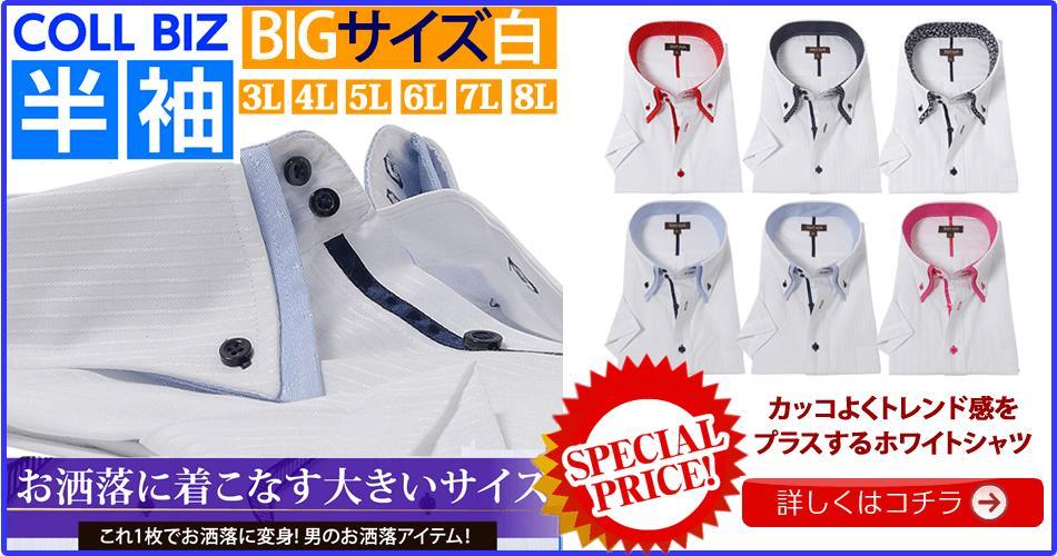 〔ysh-5006〕【BIG】半袖白ドビーBIGサイズ