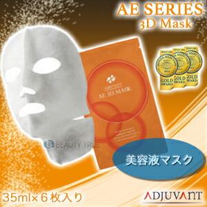 3Dマスク 35ml×6枚