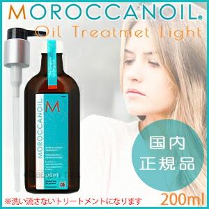 モロッカンオイル トリートメント ライト 200ml