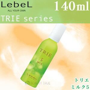 【リニューアル商品】 ルベル トリエ ミルク5 140ml