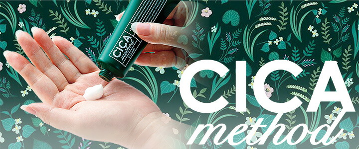 【新ブランド】CICA method(シカメソッド)