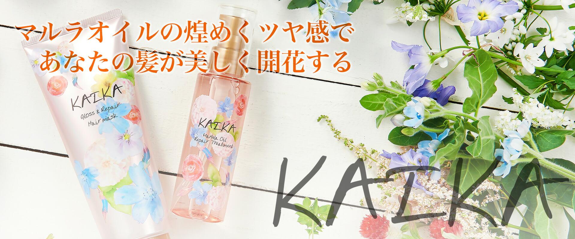 【KAIKA(カイカ)】マルラオイルの煌めくツヤ感で、あなたの髪が美しく開花する