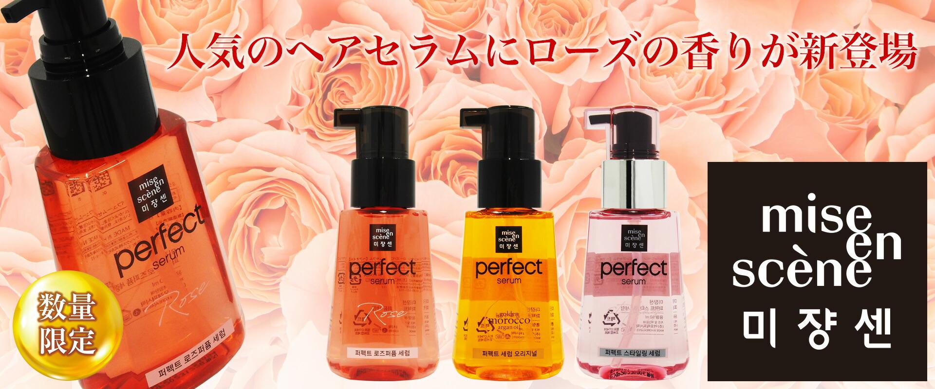 【ミジャンセン】人気のヘアセラムにローズの香りが新登場【数量限定】