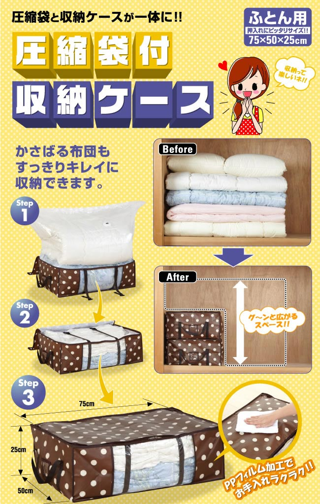 Product Name Compression Bag With Storage Case Bedding For. Product #  Y 109. Sizes 75 Cm X 50 Cm X 25 Cm. Set Content Compression Bag X 1 Cards,  ...