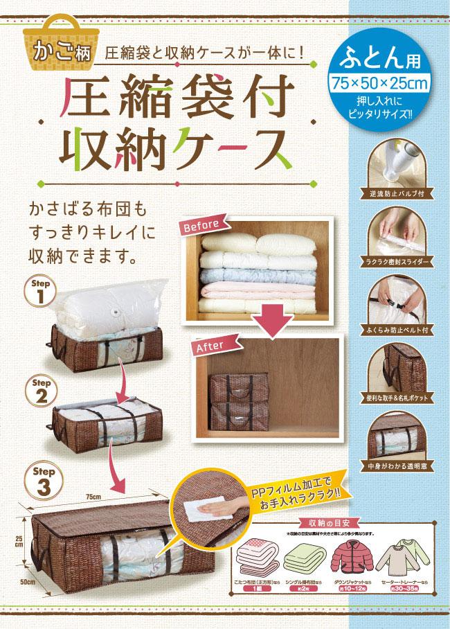 Storage Case Futon Use With Brand Name Basket Hilt Compression Bag