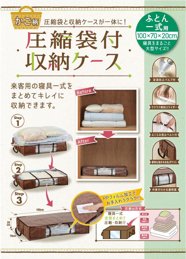 One Set Of Storage Case Futon Use With Brand Name Basket Hilt Compression  Bag