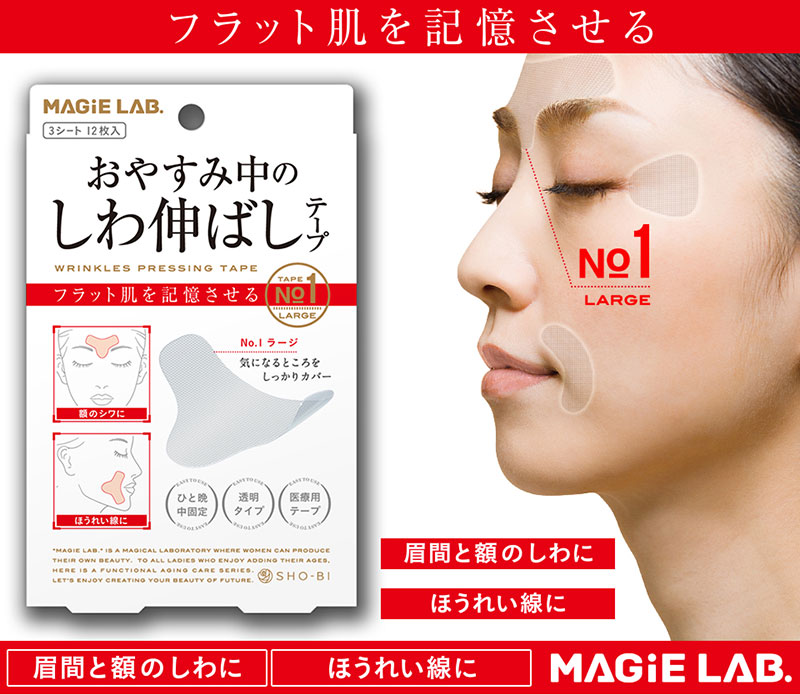 Amount of MAGiE LAB  (serious laboratory) stopping wrinkle stretching tape  No  1 large type LARGE wrinkle wrinkle middle of the forehead nasolabial
