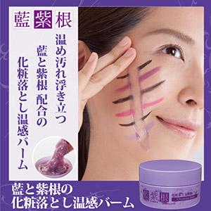 藍と紫根の化粧落とし温感バーム