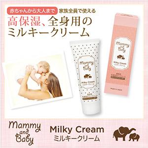 Mammy & Baby ミルキークリーム