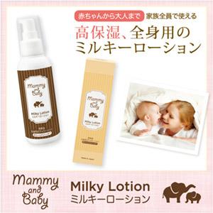 Mammy & Baby ミルキーローション