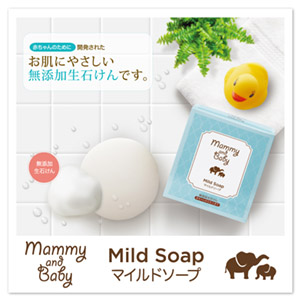 Mammy & Baby マイルドソープ