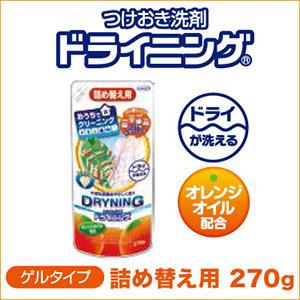 つけおき洗剤 ドライニング(詰め替え用) 270g