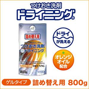 つけおき洗剤 ドライニング(詰め替え用) 800g