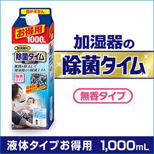 加湿器の除菌タイム 液体タイプ お得用1L