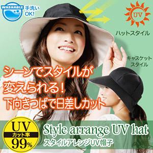 スタイルアレンジUV帽子
