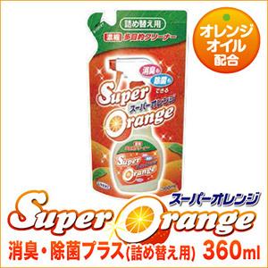 スーパーオレンジ 消臭・除菌プラス (詰め替え用) 360ml